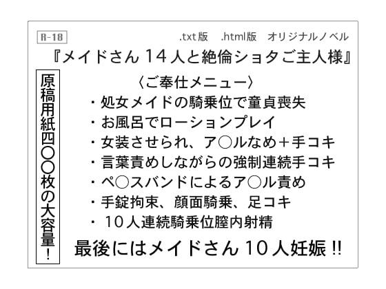 [wordworks] メイドさん14人と絶倫ショタご主人様
