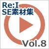【Re:I】効果音素材集 Vol.8 - 鍵・ドアノブ・ノック