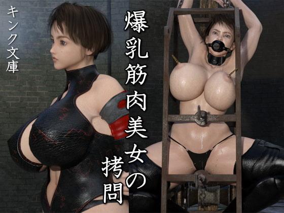 [キンク文庫] 爆乳筋肉美女の拷問