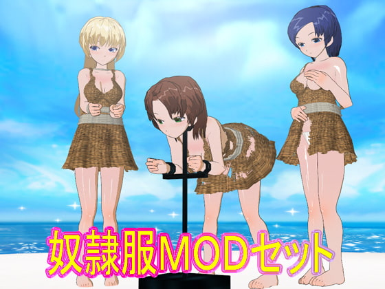 [のらねこ] 奴隷服MODセット