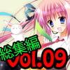 著作権フリー素材集 総集編Vol.09 ADVゲーム想定素材 BGM60曲 WAV+ループOGG