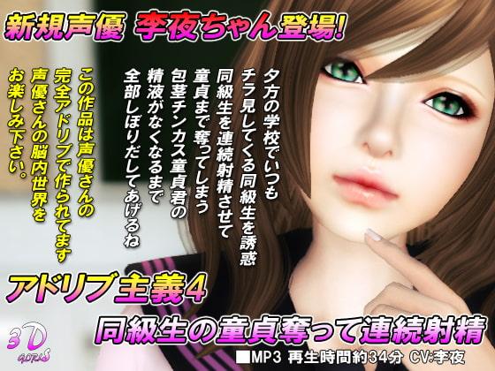 [3Dgirls] アドリブ主義4 同級生の童貞奪って連続射精