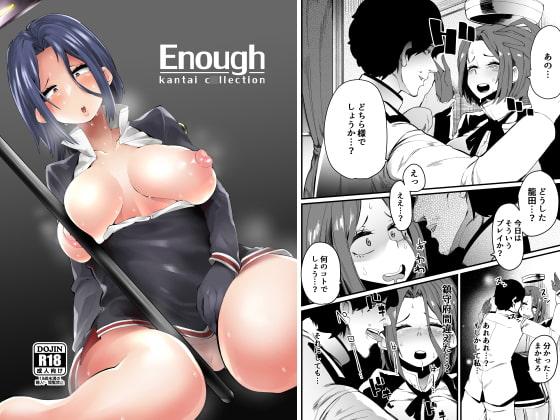[よたよた本舗] Enough
