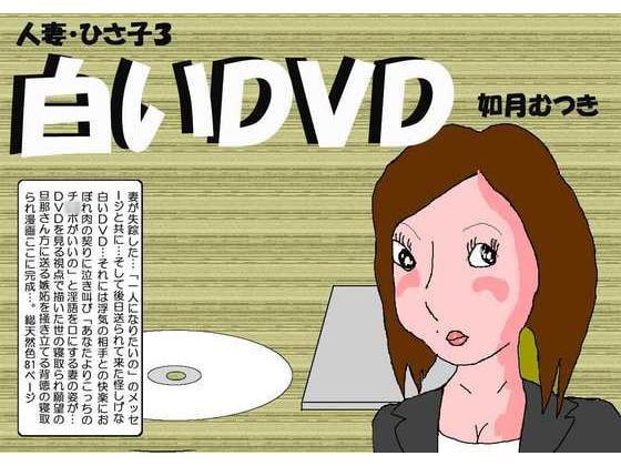 [如月むつき] 人妻ひさ子3 白いDVD