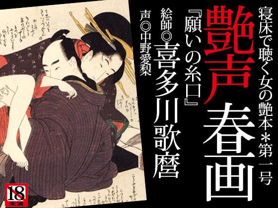 [艶声ドットコム] 『艶声春画?寝床で聴く女の艶本』第一号*喜多川歌麿「願いの糸口」