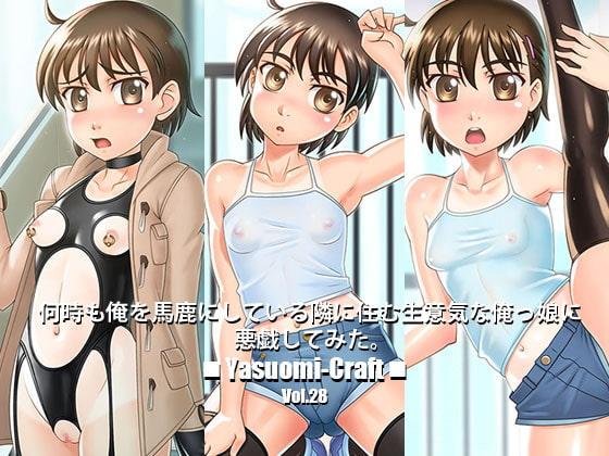 [Yasuomi-Craft] 何時も俺を馬鹿にしている隣に住む生意気な俺っ娘に悪戯してみた。