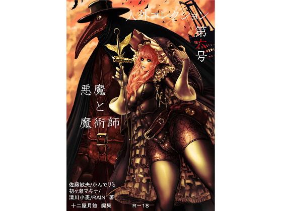 [DDSMD] 人外コレクション第6号「悪魔と魔術師」