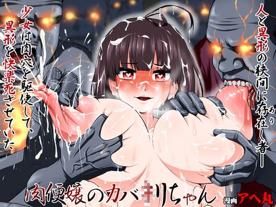 [ONEONE1] 肉便嬢のカバ○リちゃん
