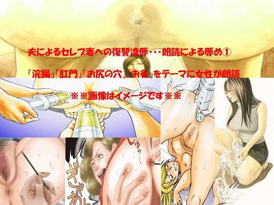 [女による女への陵辱] 夫によるセレブ妻への復讐凌辱 朗読による辱め(1)