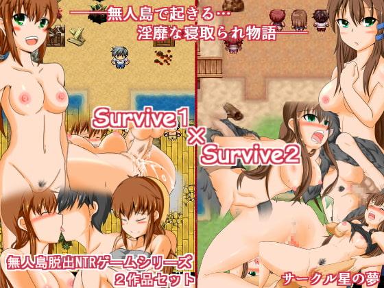 [星の夢] Survive1&Survive2