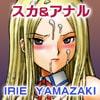 IRIE YAMAZAKI 「げん○けん」 アナル&スカトロ作品集