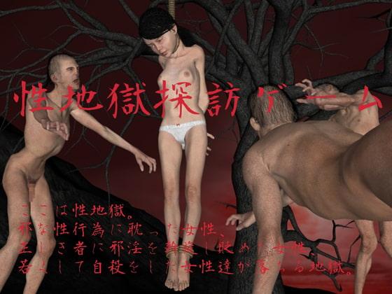 [vagrantsx] 性地獄探訪ゲーム