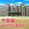 みにくる背景CG素材集『学園編』part02&04