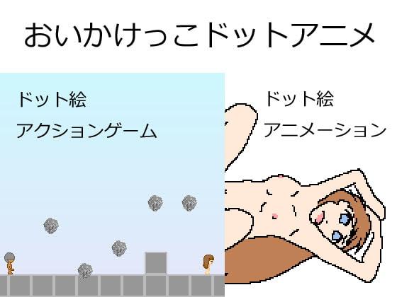 [Twenty Five Soft] おいかけっこドットアニメ