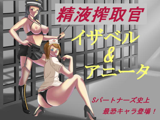 [Sパートナーズ] 精液搾取官 イザベル&アニータ