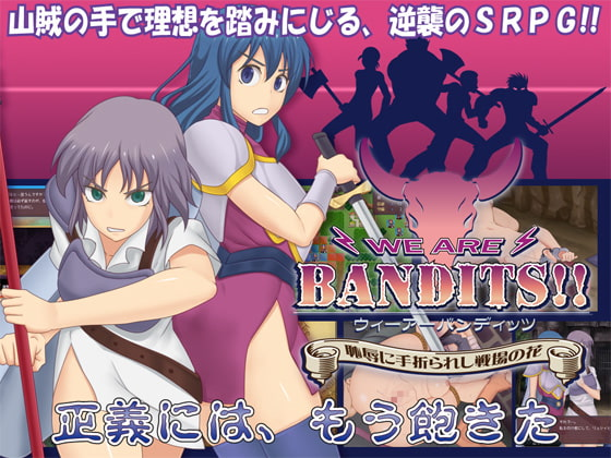 【A】WE ARE BANDITS!!  ~恥辱に手折られし戦場の花~