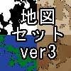 地図セット ver3