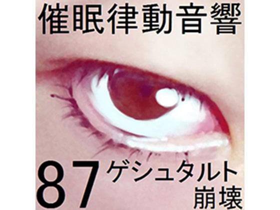 [ぴぐみょんスタジオ] 催眠律動音響87_ゲシュタルト崩壊