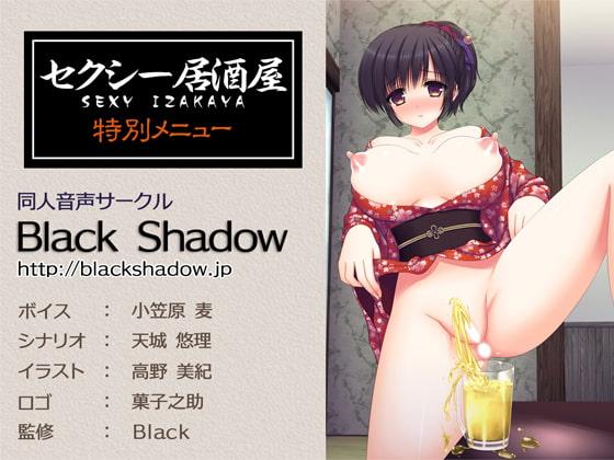 [Black Shadow] セクシー居酒屋 特別メニュー