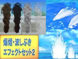 爆煙・波しぶきMODセット2