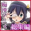 Chuunibyou Hentai Game