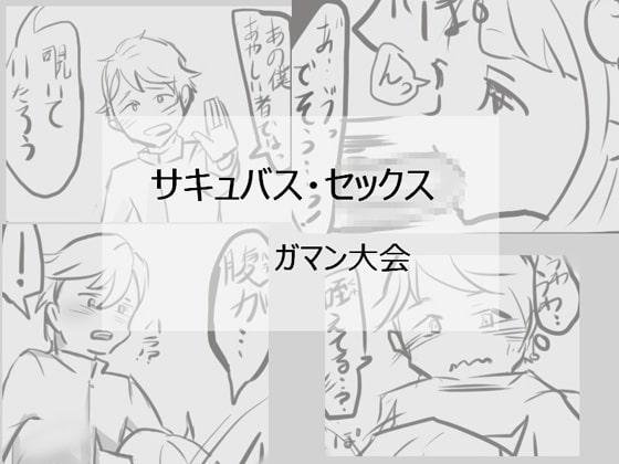[ガマン大会] サキュバス・セックス