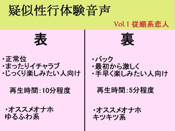 [ラビットラバー] オナサポ・疑似性行体験音声Vol.1【従順系恋人】