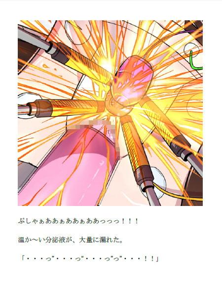 【官能小説】機械姦で快楽絶頂実験!