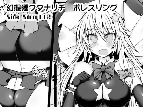 [Stapspats] 幻想郷フタナリチ○ポレスリングSide Story1+2
