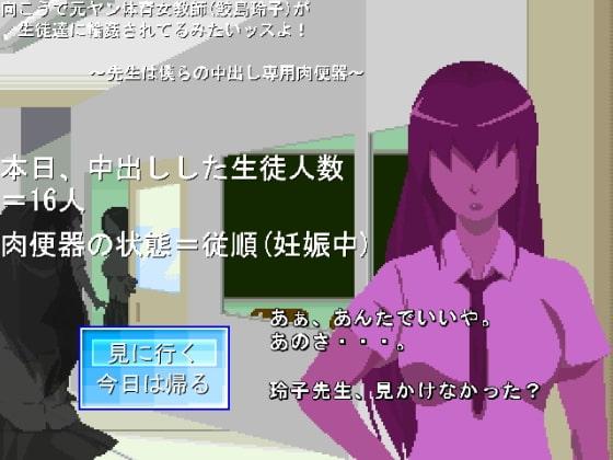 [スカラベ] 向こうで元ヤン体育女教師が生徒に輪姦されてるみたいッスよ! ?先生は僕らの中出し専用肉便器?