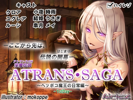 [エアリクス] 淫魔伝説 ATRANS・SAGA -1st-【実用型ボイス作品】