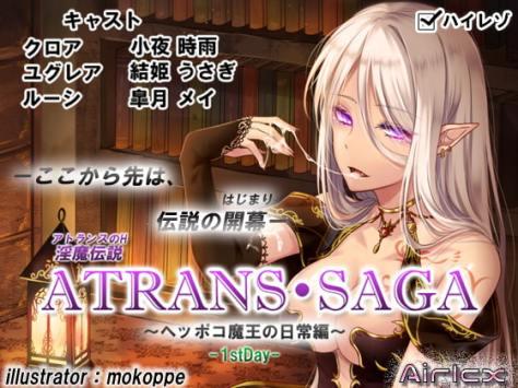 淫魔伝説 ATRANS・SAGA -1st-【実用型ボイス作品】
