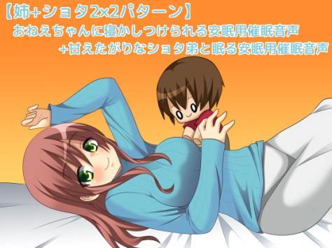 おねえちゃんに寝かしつけられる安眠用催眠音声+甘えたがりなショタ弟と眠る安眠用催眠音声