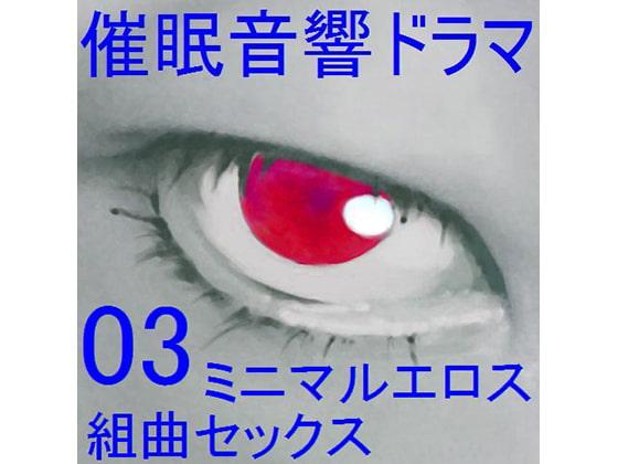 [ぴぐみょんスタジオ] 催眠音響ドラマ03_ミニマルエロス・組曲セックス