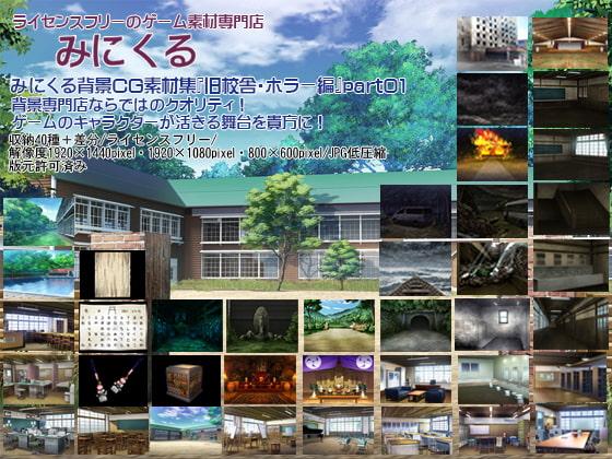 みにくる背景CG素材集『旧校舎・ホラー編』part01(商品番号:RJ18