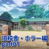みにくる背景CG素材集『旧校舎・ホラー編』part01