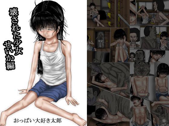 [おっぱい大好き太郎] 壊された少女 せいか編 フルカラー
