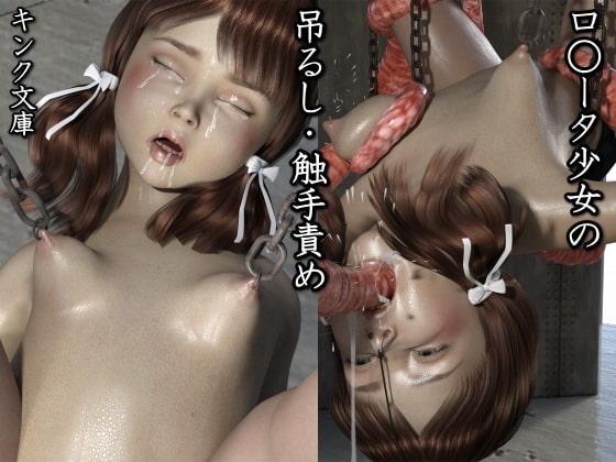 [キンク文庫] ロ○ータ少女の吊るし・触手責め