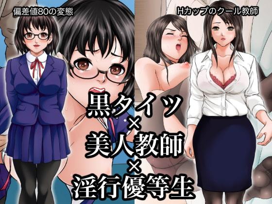 [つま先の先] 黒タイツ×美人教師×淫行優等生