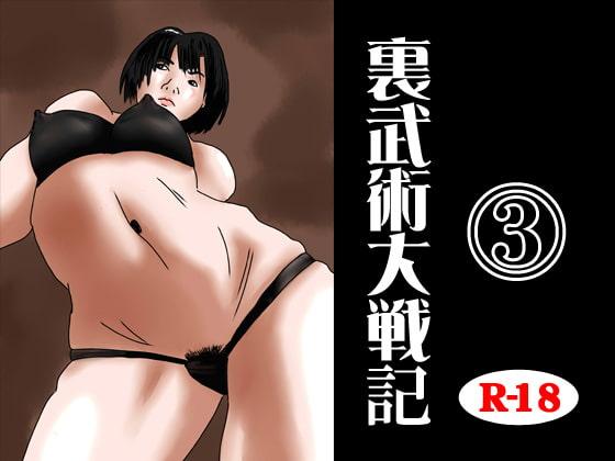 [灰色世界] 裏武術大戦記(3)