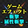 ぴぽやゲームエフェクト素材集01-斬撃- &02-属性斬撃- セット