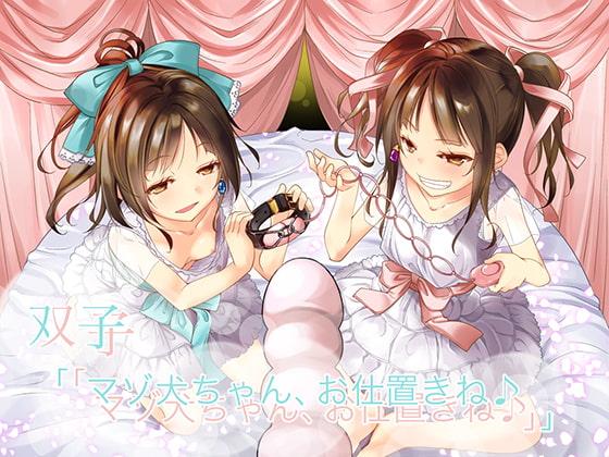 [Xie] 双子「「マソ?犬ちゃん、お仕置きね♪」」