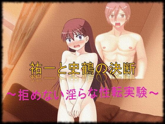 [午前七時の合わせカガミ] 祐一と史鶴の決断?拒めない淫らな性転実験?