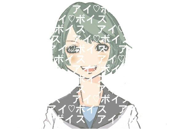 [アイボイス] 【イラスト著作権フリー】女子高生(1)