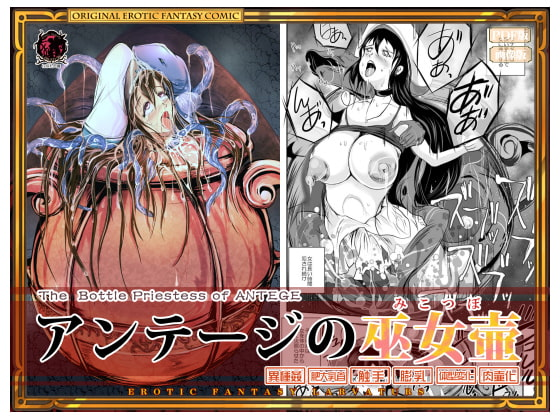 [Erotic Fantasy ラーバタス] アンテージの巫女壷
