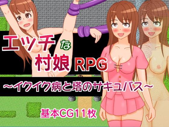 [さざめき通り] エッチな村娘RPG?イクイク病と塔のサキュバス?