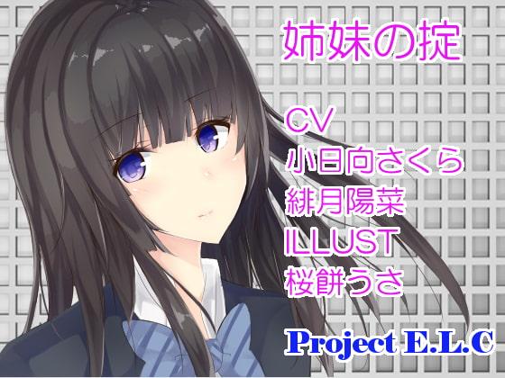【耳かき・マッサージetc】姉妹の掟【2セット・CV2人】