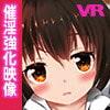 のあのあまあまVR催眠 VRヒプノレセプター