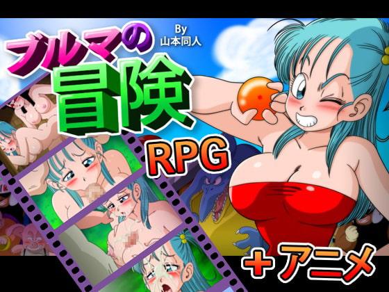 Bulma Adventure The Kame Island Yamamotodoujinshi Dlsite Adult Doujin