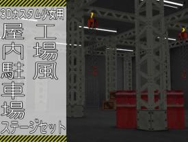 3Dカスタム少女背景MOD 工場風 屋内駐車場
